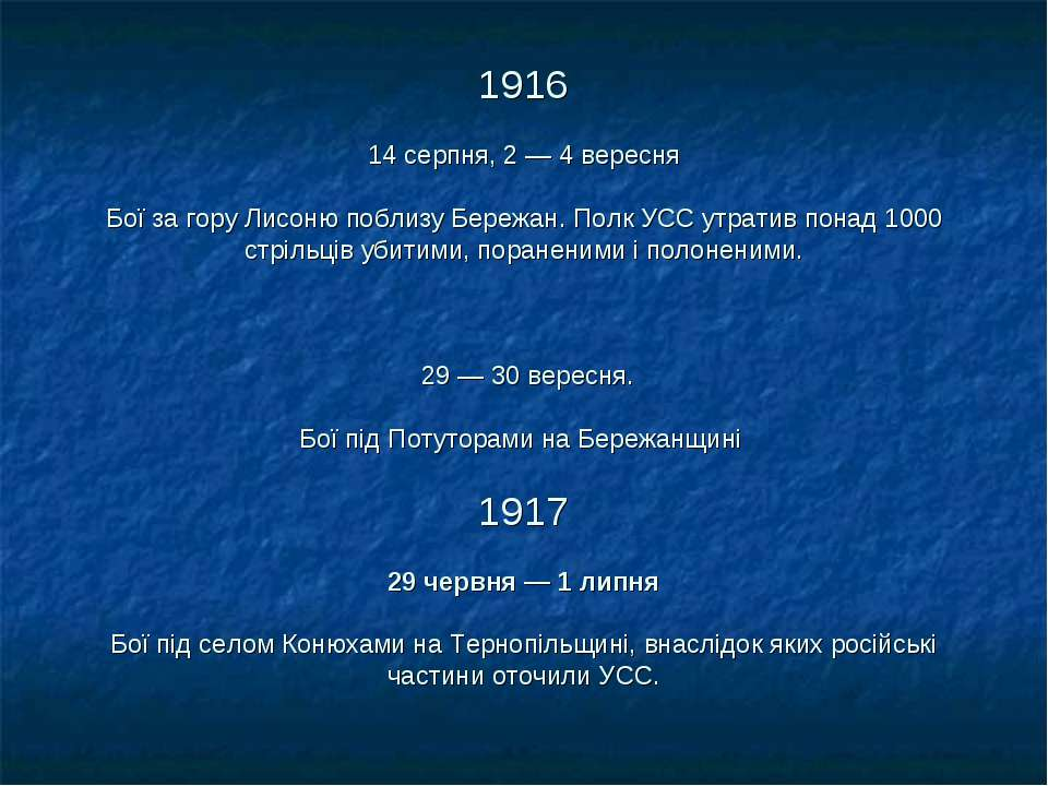 1916 14 серпня, 2 — 4 вересня Бої за гору Лисоню поблизу Бережан. Полк УСС ут...