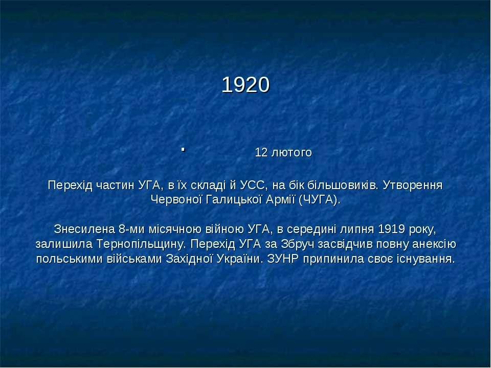 1920 · 12 лютого Перехід частин УГА, в їх складі й УСС, на бік більшовиків. У...