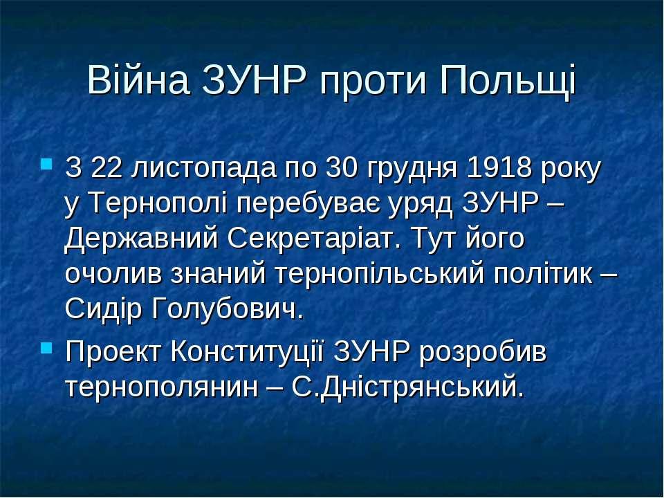 Війна ЗУНР проти Польщі З 22 листопада по 30 грудня 1918 року у Тернополі пер...