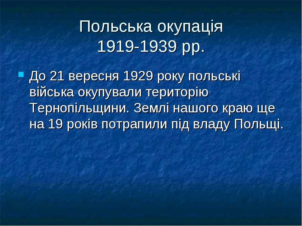 Польська окупація 1919-1939 рр. До 21 вересня 1929 року польські війська окуп...