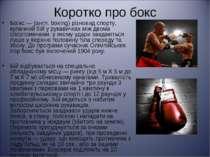 Коротко про бокс Бо кс — (англ. boxing) різновид спорту, кулачний бій у рукав...