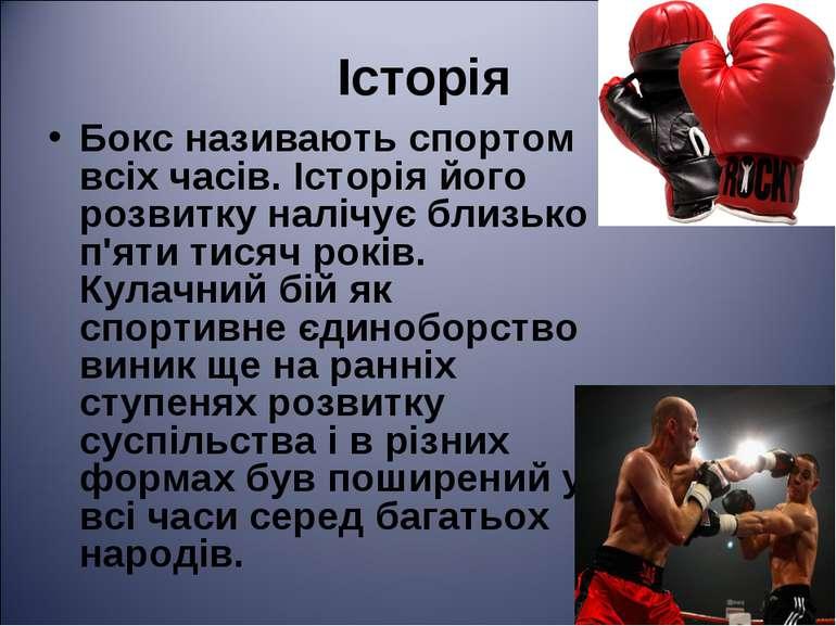 Історія Бокс називають спортом всіх часів. Історія його розвитку налічує близ...