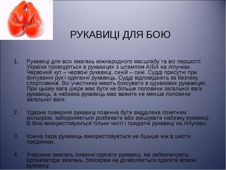 РУКАВИЦІ ДЛЯ БОЮ Рукавиці для всіх змагань міжнародного масшгабу та всі першо...