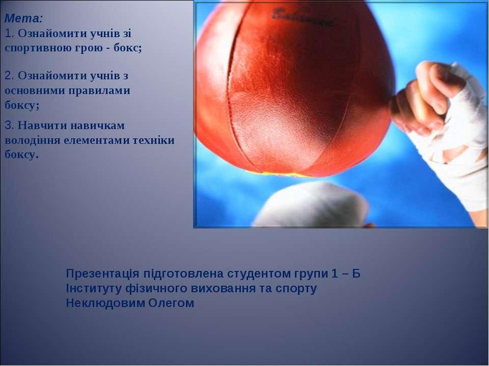 Мета: 1. Ознайомити учнів зі спортивною грою - бокс; 2. Ознайомити учнів з ос...