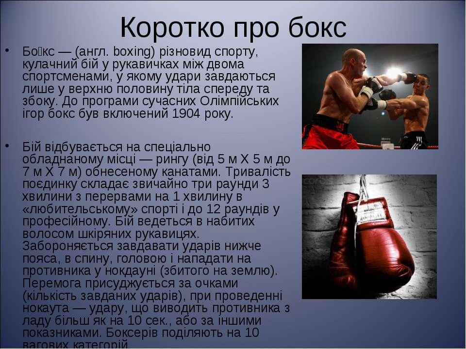 презентация бокс картинки этого начинается аукцион