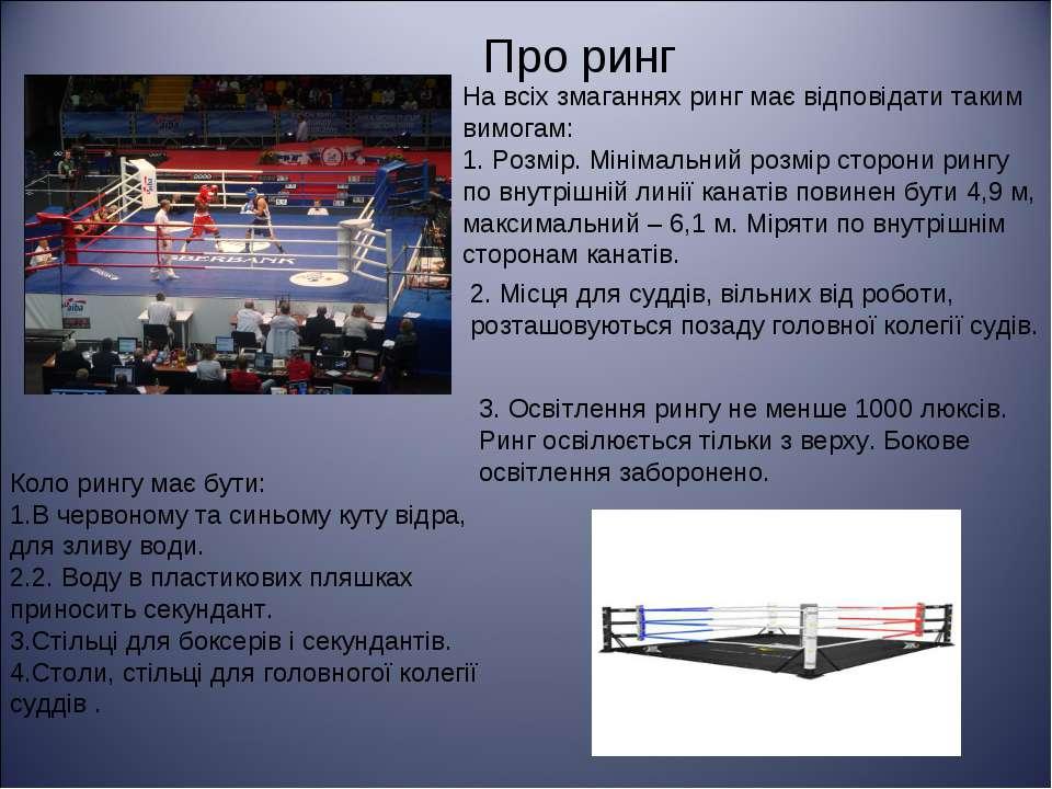 Про ринг На всіх змаганнях ринг має відповідати таким вимогам: 1. Розмір. Мін...