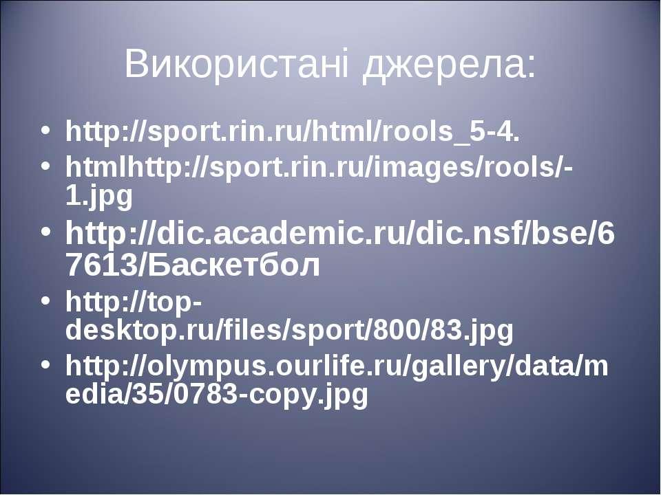 Використані джерела: http://sport.rin.ru/html/rools_5-4. htmlhttp://sport.rin...
