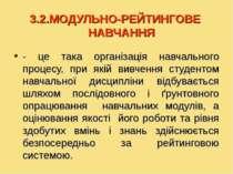 3.2.МОДУЛЬНО-РЕЙТИНГОВЕ НАВЧАННЯ - це така організація навчального процесу, п...