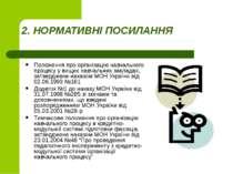 2.НОРМАТИВНІ ПОСИЛАННЯ Положення про організацію навчального процесу у вищих...