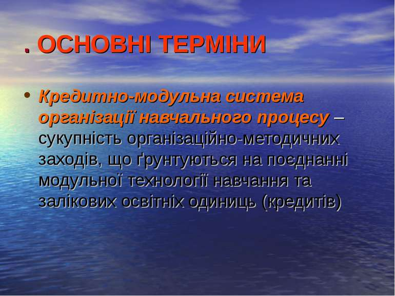 .ОСНОВНІ ТЕРМІНИ Кредитно-модульна система організації навчального процесу –...