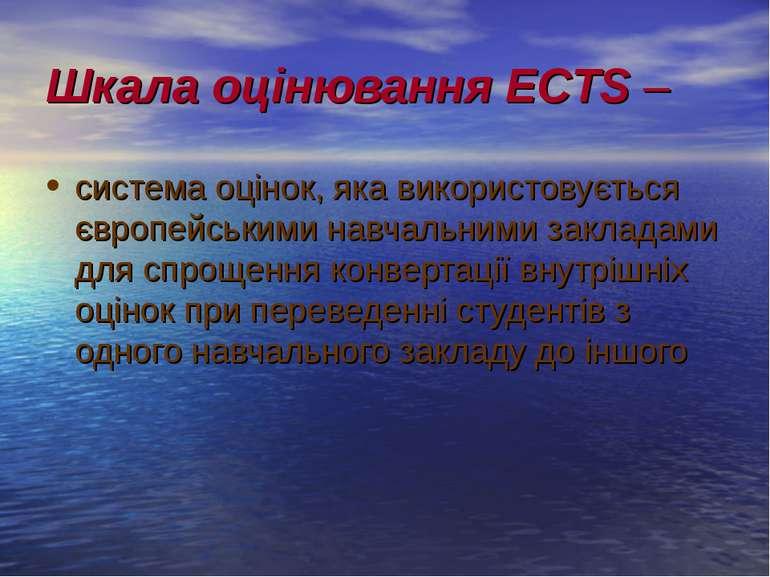 Шкала оцінювання ECTS – система оцінок, яка використовується європейськими на...