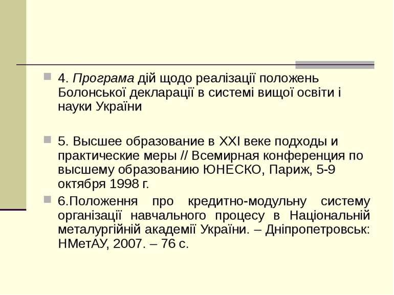 4. Програма дій щодо реалізації положень Болонської декларації в системі вищо...