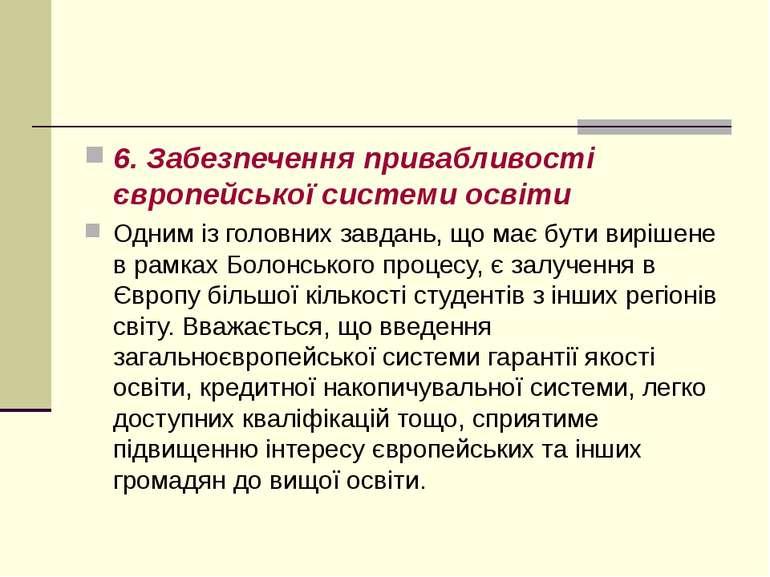 6. Забезпечення привабливості європейської системи освіти Одним із головних з...