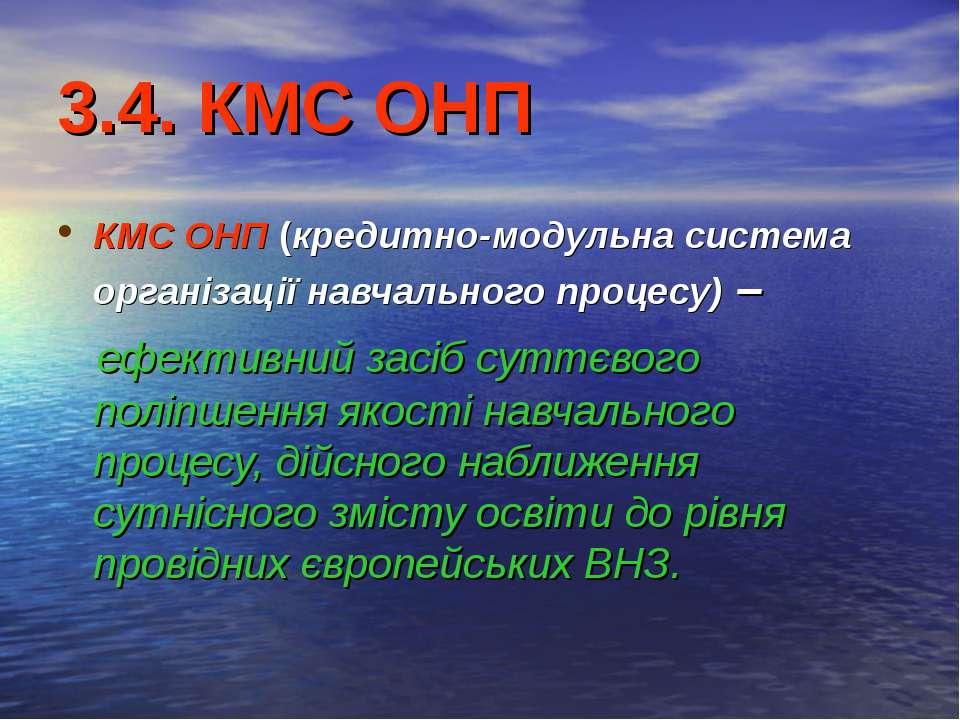 3.4. КМС ОНП КМС ОНП (кредитно-модульна система організації навчального проце...