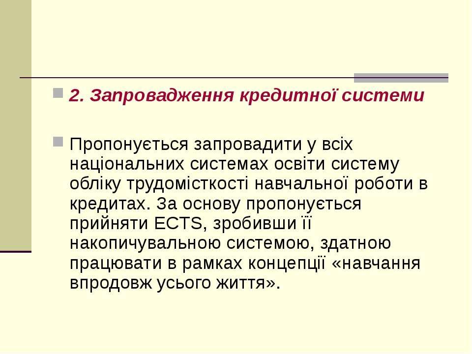 2. Запровадження кредитної системи Пропонується запровадити у всіх національн...