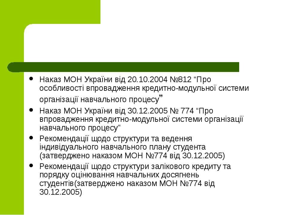 """Наказ МОН України від 20.10.2004 №812 """"Про особливості впровадження кредитно-..."""