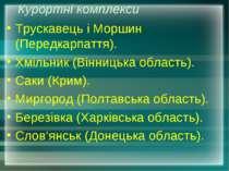 Курортні комплекси Трускавець і Моршин (Передкарпаття). Хмільник (Вінницька о...
