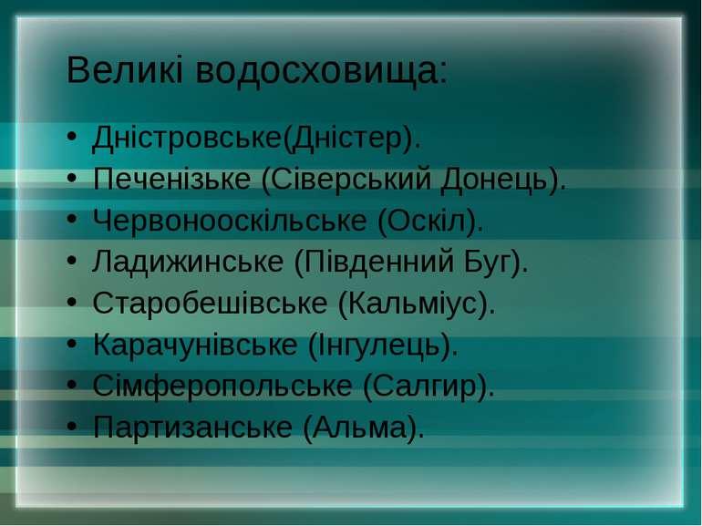 Великі водосховища: Дністровське(Дністер). Печенізьке (Сіверський Донець). Че...