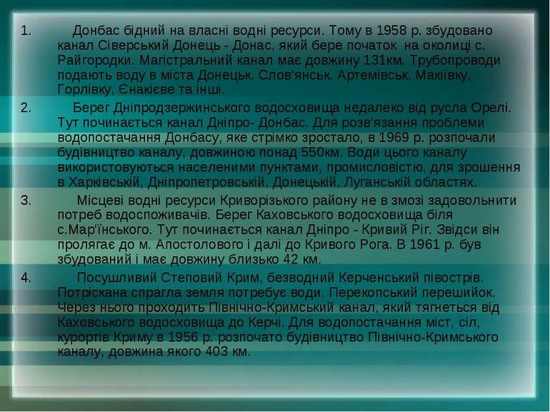 Донбас бідний на власні водні ресурси. Тому в 1958 р. збудовано канал Сіверсь...
