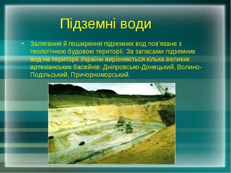 Підземні води Залягання й поширення підземних вод пов'язане з геологічною буд...