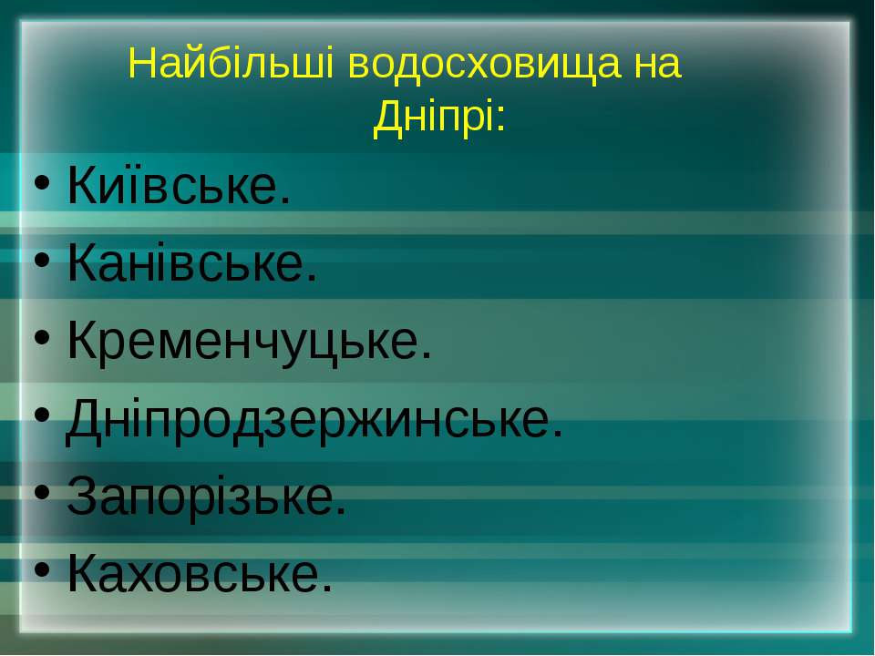 Найбільші водосховища на Дніпрі: Київське. Канівське. Кременчуцьке. Дніпродзе...