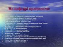 Бондаренко Г.В. - кандидат історичних наук, професор, член-кореспондент Акаде...