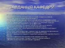 ЗАВДАННЯ КАФЕДРИ: виконання навчального навантаження за допомогою класичних т...