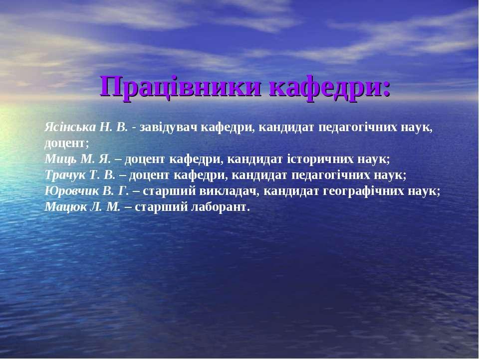 Ясінська Н. В. - завідувач кафедри, кандидат педагогічних наук, доцент; Миць ...