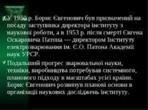 У 1950 р. Борис Євгенович був призначений на посаду заступника директора інст...