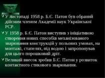У листопаді 1958 р. Б.Є. Патон був обраний дійсним членом Академії наук Украї...