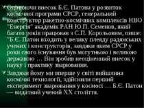 Оцінюючи внесок Б.Є. Патона у розвиток космічної програми СРСР, генеральний к...
