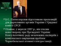 Б.Є. Патон керував підготовкою пропозицій для директивних органів України і У...