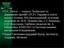 Б.Є. Патон — лауреат Ленінської та Державних премій СРСР і України в галузі н...