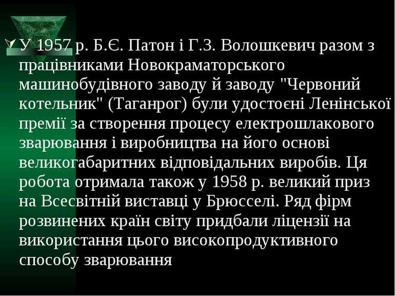 У 1957 р. Б.Є. Патон і Г.З. Волошкевич разом з працівниками Новокраматорськог...