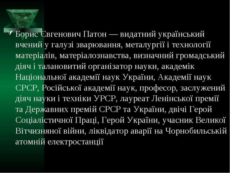Борис Євгенович Патон — видатний український вчений у галузі зварювання, мета...