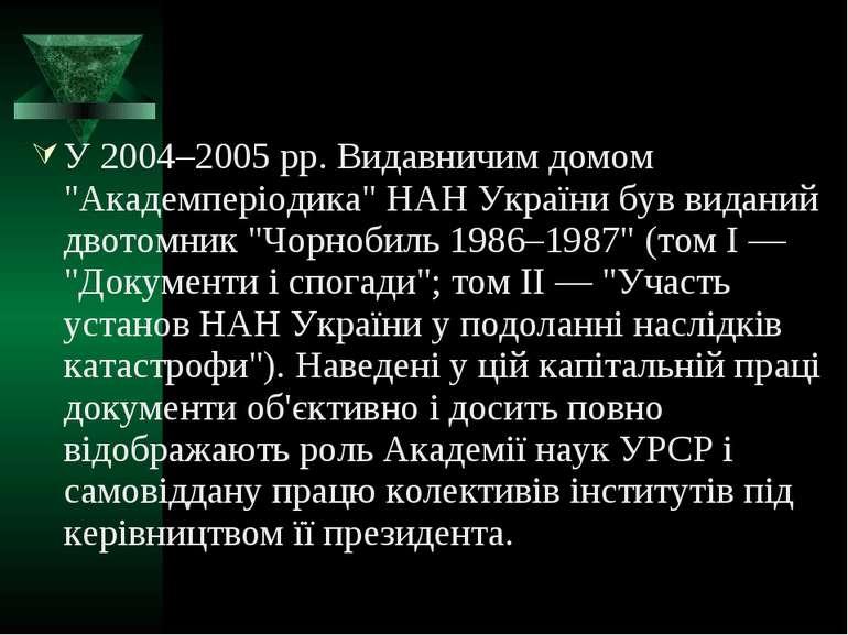 """У 2004–2005 рр. Видавничим домом """"Академперіодика"""" НАН України був виданий дв..."""