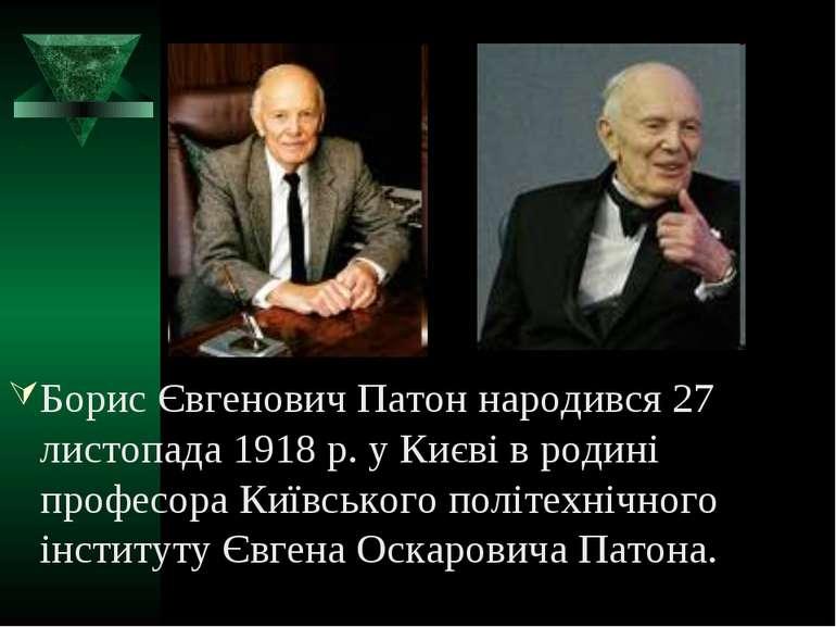 Борис Євгенович Патон народився 27 листопада 1918 р. у Києві в родині професо...