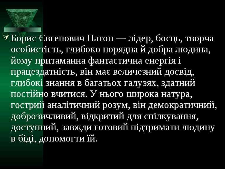 Борис Євгенович Патон — лідер, боєць, творча особистість, глибоко порядна й д...