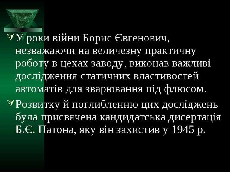 У роки війни Борис Євгенович, незважаючи на величезну практичну роботу в цеха...