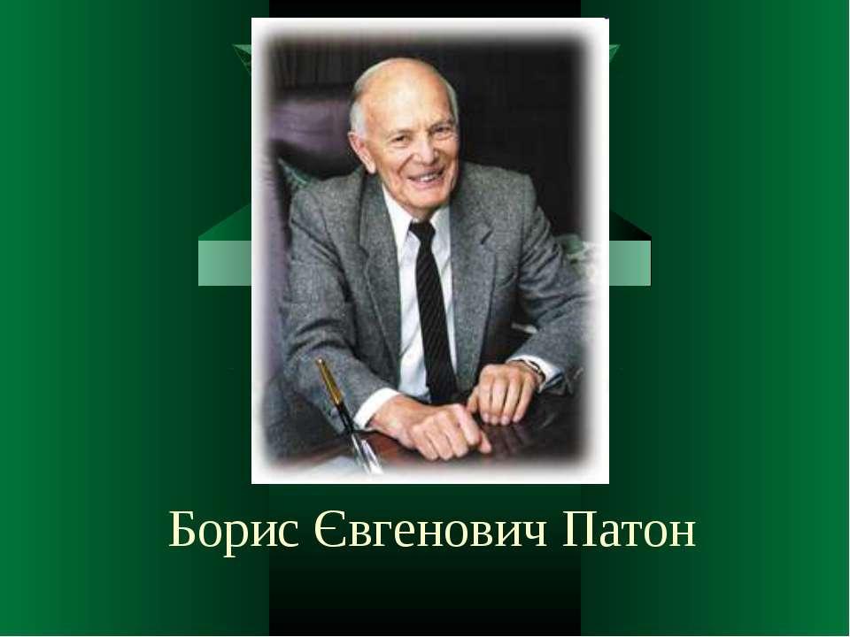 Борис Євгенович Патон