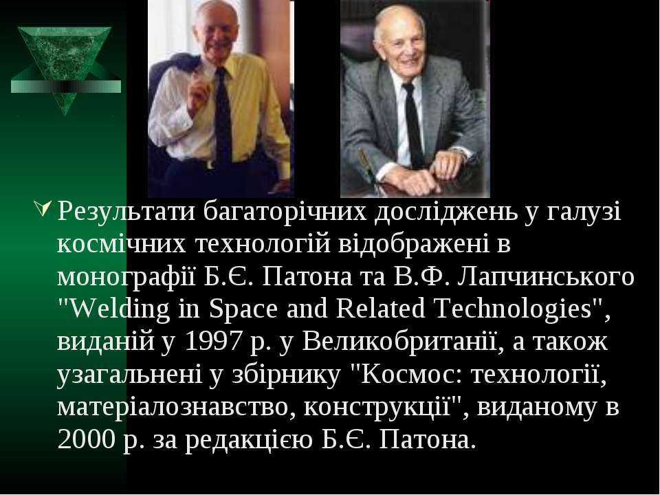 Результати багаторічних досліджень у галузі космічних технологій відображені ...