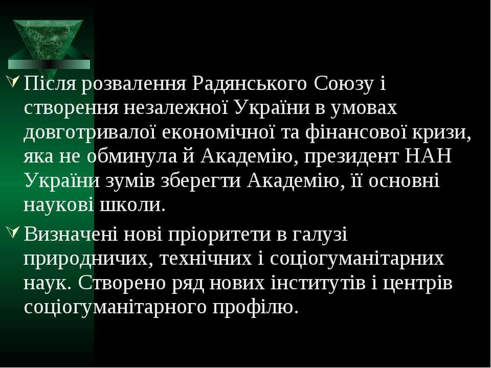 Після розвалення Радянського Союзу і створення незалежної України в умовах до...