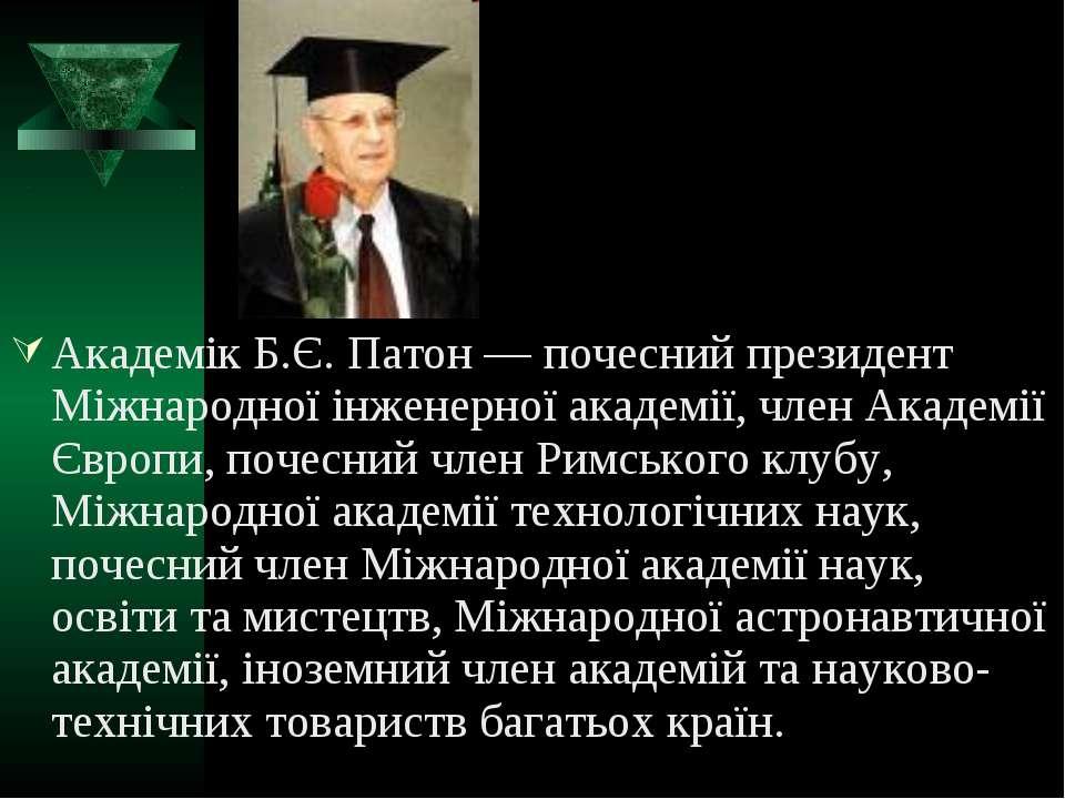 Академік Б.Є. Патон — почесний президент Міжнародної інженерної академії, чле...