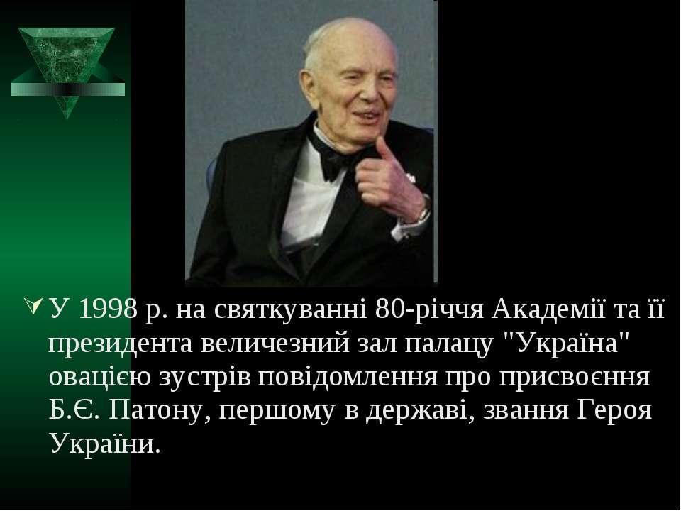 У 1998 р. на святкуванні 80-річчя Академії та її президента величезний зал па...
