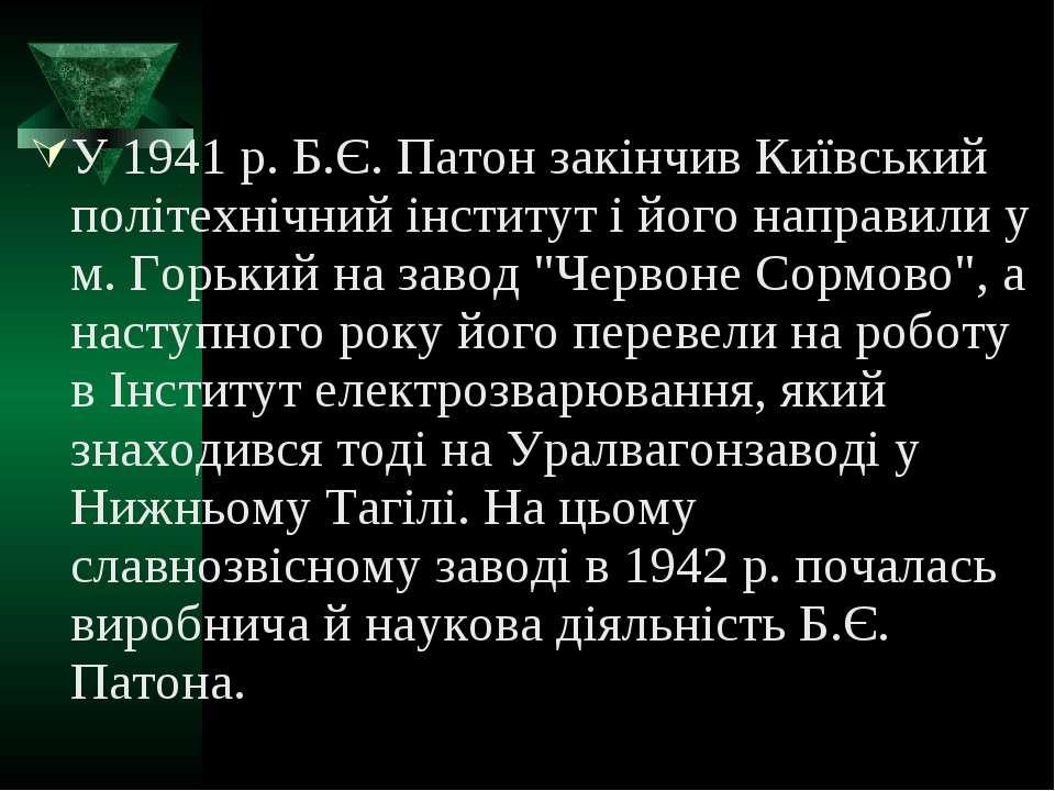 У 1941 р. Б.Є. Патон закінчив Київський політехнічний інститут і його направи...