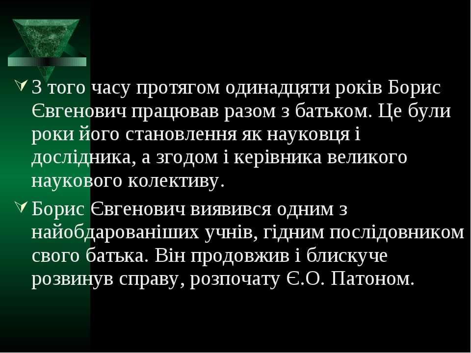 З того часу протягом одинадцяти років Борис Євгенович працював разом з батько...