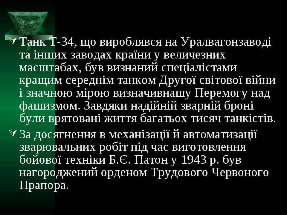 Танк Т-34, що вироблявся на Уралвагонзаводі та інших заводах країни у величез...