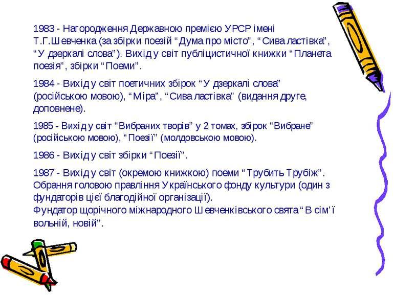 1983 - Нагородження Державною премією УРСР імені Т.Г.Шевченка (за збірки поез...