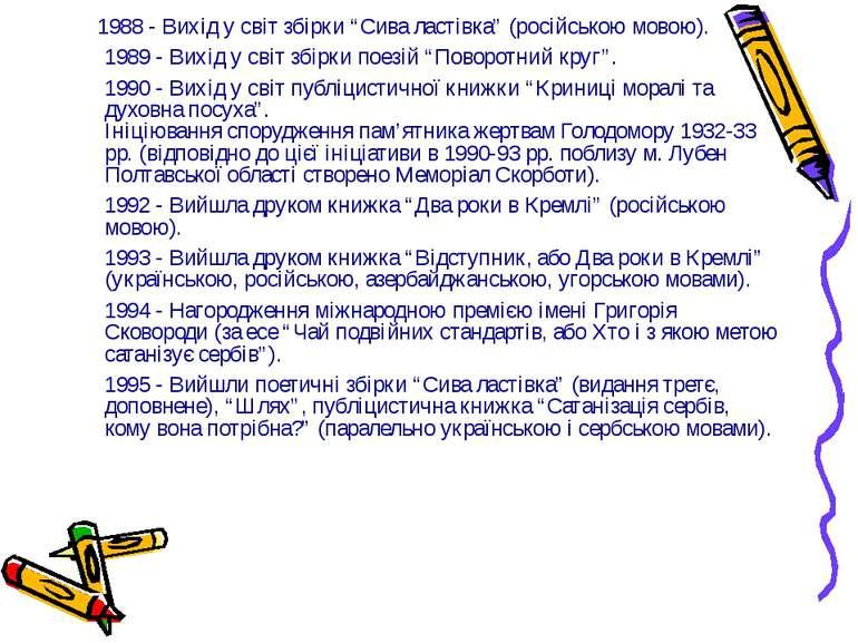 """1988 - Вихід у світ збірки """"Сива ластівка"""" (російською мовою). 1989 - Вихід у..."""