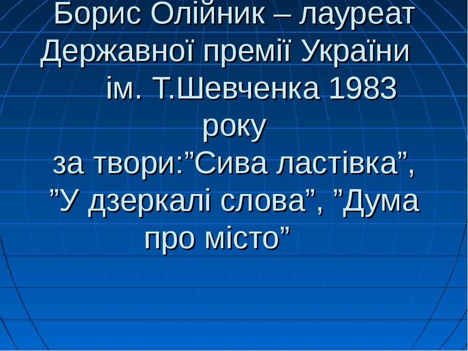 Борис Олійник – лауреат Державної премії України ім. Т.Шевченка 1983 року за ...